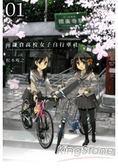 南鎌倉高校女子自行車社01