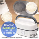 【配件王】日本代購 THANKO MINIRCE2 一人用 手提式 小型炊飯器 一人電鍋 飯鍋 蒸氣加熱 熱湯 炊番薯