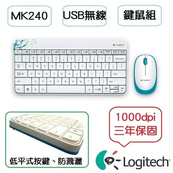 Logitech 羅技 MK240 2.4G無線鍵盤滑鼠組-白色 【全館免運、可刷卡】