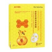 森田藥妝蜂膠修護保濕面膜8入【愛買】