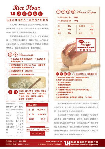 《聯華實業》LH蓬萊米穀粉/1kg【台灣在地蓬萊米】