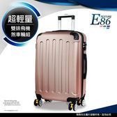 【週末23點福利開搶】飛機大輪/剎車輪行李箱 28吋旅行箱 霧面防刮硬箱 E86 拉桿箱商務箱