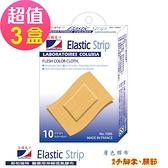 LaboRat那柏瑞特 伸縮膠布(大)10片/盒 4x6cm(3盒販售)