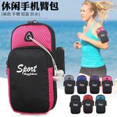 臂包男女跑步運動手機包手腕包手臂包臂套手機袋戶外裝備健身手包 雙十二8折