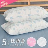 【BELLE VIE】水洗舒柔棉枕套 (45x75cm )2入組合掌村小狐