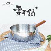 (交換禮物)嘉士廚日本和食不鏽鋼奶鍋木柄熱湯煮面鍋不黏電磁爐通用小奶鍋