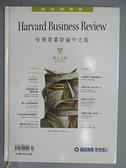 【書寶二手書T9/財經企管_EOE】哈佛商業評論中文版_13期_巨星級CEO釀成禍害