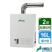 含原廠到府基本安裝【豪山】16L數位恆溫強制排氣屋內型熱水器H-1660FE 天然/桶裝瓦斯