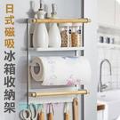 日式和風磁吸冰箱收納架 側邊收納 紙巾架 掛勾 置物架