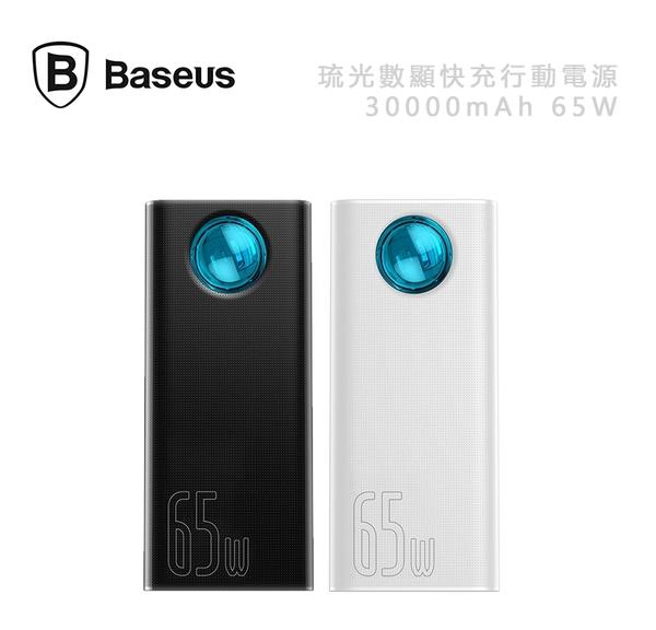 光華商場。包你個頭【Baseus】倍思 琉光數顯快充行動電源 30000mAh 65W 充筆電 含運 安卓可 蘋果可
