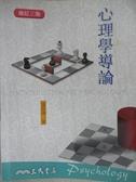 【書寶二手書T6/心理_DQB】心理學導論(增訂三版)_溫世頌
