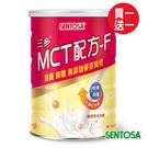 三多MCT配方-F~超值買一送一(產品效期至2021年03月,特價商品,售完為止)