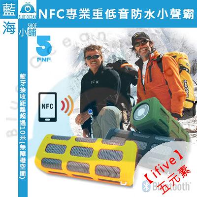 【ifive CUBE】露營好幫手NFC專業重低音防水小聲霸/行動電源(支援2.6快速充電)