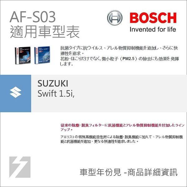 ✚久大電池❚ 德國 BOSCH 日本原裝進口 AF-S03 冷氣濾網 PM2.5 鈴木 SUZUKI Swift 1.5
