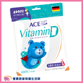 ACE SUPER KIDS維他命D軟糖 14顆/袋 嬰幼兒軟糖 嬰兒軟糖 兒童軟糖 營養補充 幼兒零食