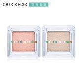 CHIC CHOC  輕質透光眼影2.2g(2款任選)