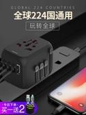插座全球通用充電轉換器電源萬能轉換插頭日本旅行香港歐標英標插座泰DF 維多