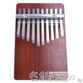 拇指琴 卡林巴琴10音17音拇指鋼琴便攜手指琴卡林巴非樂器KALIMBA 名創家居館
