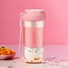 榨汁機便攜式榨汁機家用水果小型電動充電迷你炸果汁機榨汁杯220V春季特賣