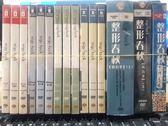影音專賣店-U00-174-正版DVD【整形春秋 第1+2+3+4+5+6季】-套裝影集