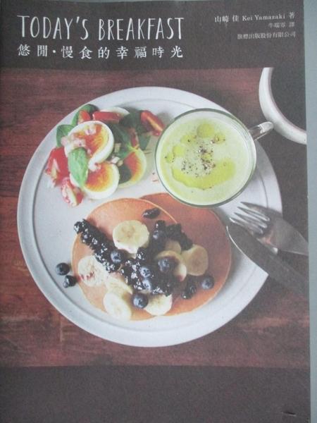 【書寶二手書T8/餐飲_NAH】TODAY S BREAKFAST 悠閒‧慢食的幸福時光_山崎佳