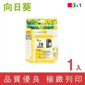 向日葵 for HP NO.78/C6578DA 彩色高容量環保墨水匣/適用 HP OJ 5110/G55/G85/G95/K60/K80/V40/PSC750/950