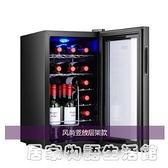 VNICE18支紅酒櫃恒溫酒櫃子冷藏家用小型電子恒濕迷你保濕雪茄櫃