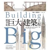 跨世紀巨大建築工程:橋梁、隧道、摩天大樓、圓頂建築、水壩,5大創世紀建築工程進化