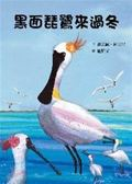 (二手書)黑面琵鷺來過冬