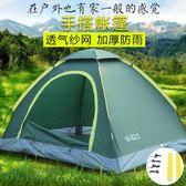螢火蟲戶外帳篷手搭單雙人郊游加厚防雨家庭野營野外露營2-3-4人  Cocoa  IGO