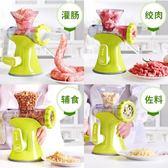 手動絞肉機家用手搖灌腸機臘腸機絞餡機絞菜機攪碎機香腸機攪拌機 st726『伊人雅舍』