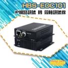 高雄/台南/屏東監視器 HBS-EOC101 IP網路訊號 轉 同軸訊號線 傳輸延長器 一對 電源需另購