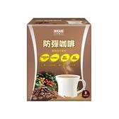 日本味王 防彈咖啡(8包)【小三美日】※禁空運