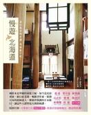 (二手書)慢遊 北海道-請以溫柔的步調,慢慢旅行吧!