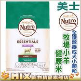 ◆MIX米克斯◆Nutro美士全護營養.成犬羊肉配方小顆粒【牧場小羊+健康米 30磅=13.6kg】