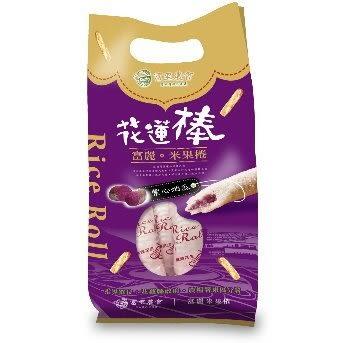 富麗米果捲-紫心地瓜花蓮棒12支
