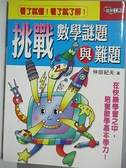 【書寶二手書T9/大學理工醫_API】挑戰數學謎題與難題_仲田紀夫