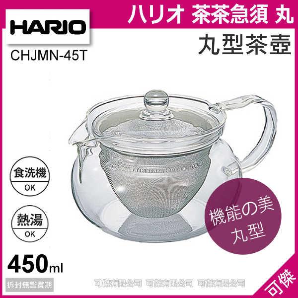 HARIO CHJMN-45T 茶茶急須丸形茶壺  咖啡壺 玻璃壺 450ml 細緻濾網 透明渾圓質感 !日本進口