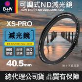 【B+W可調減光鏡】40.5mm XS-PRO ND Vario MRC nano 奈米鍍膜 公司貨 ND2-ND32