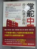 【書寶二手書T2/投資_BRO】掌舵中國-投資西進全指南_陽光衛視採編組