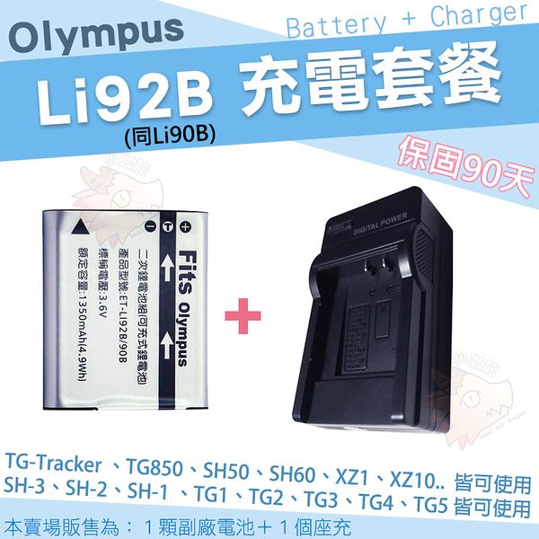 【套餐組合】 Olympus 充電套餐 Li92B Li90B 副廠電池 鋰電池 TG-Tracker TG6 TG5 TG4 TG3 TG2 TG1 充電器 座充