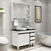 浴室櫃組合衛生間落地式洗漱台洗手池洗臉盆衛浴PVC現代簡約鏡櫃MBS「時尚彩虹屋」