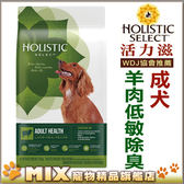 ◆MIX米克斯◆美國活力滋.成犬羊肉低敏除臭配方30磅(13.6kg),WDJ推薦飼料