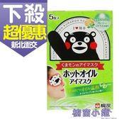 日本製 桐灰 熊本熊限定款 溫熱眼罩 5枚