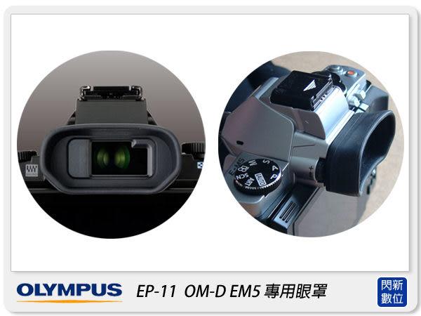 預訂~ OLYMPUS EP-11 原廠 眼罩(EP11,OMD EM5/STYLUS 1專用) EP10替代
