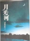【書寶二手書T1/一般小說_OKI】月光河_司馬中原