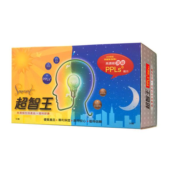 【超智王®】高濃度PPLs® 日夜強化版 90粒/盒