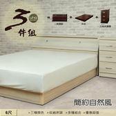 【UHO】DA 沁涼自然風 6尺雙人加大 三件組(床頭箱+簡易床底+三抽床邊櫃)免運送費用
