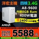 【5588元】全新AMD四核A8-9600內建8G/240G極速碟三年收送保固可刷分期打卡再送無線網卡