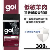 【SofyDOG】Go! 低致敏羊肉無穀全犬配方(300克)狗飼料 狗糧